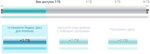 Яндекс Диск Для Iphone - фото 11